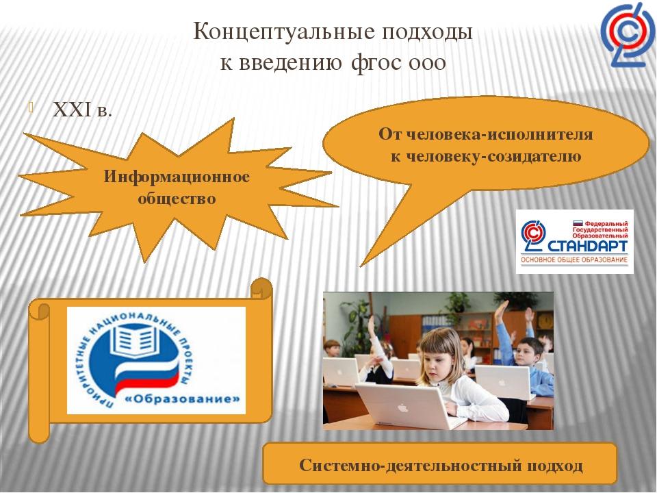 Концептуальные подходы к введению фгос ооо XXI в. Информационное общество От...