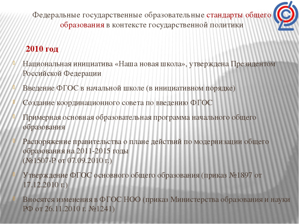 Федеральные государственные образовательные стандарты общего образования в ко...