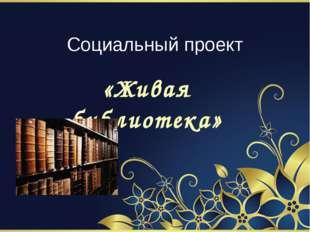 Социальный проект «Живая библиотека»