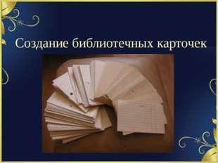 Создание библиотечных карточек