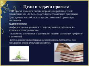Цели и задачи проекта Наш проект посвящен такому направлению работы детской о