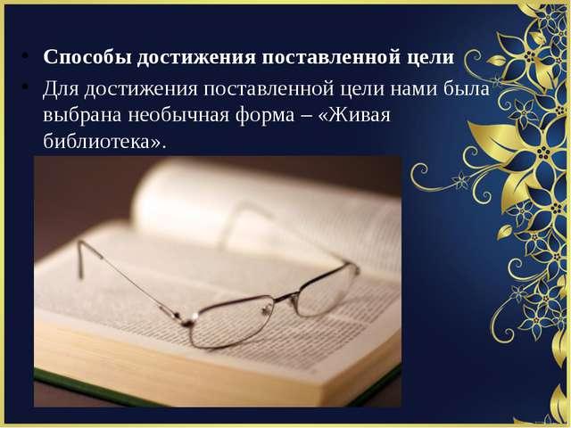 Способы достижения поставленной цели Для достижения поставленной цели нами бы...