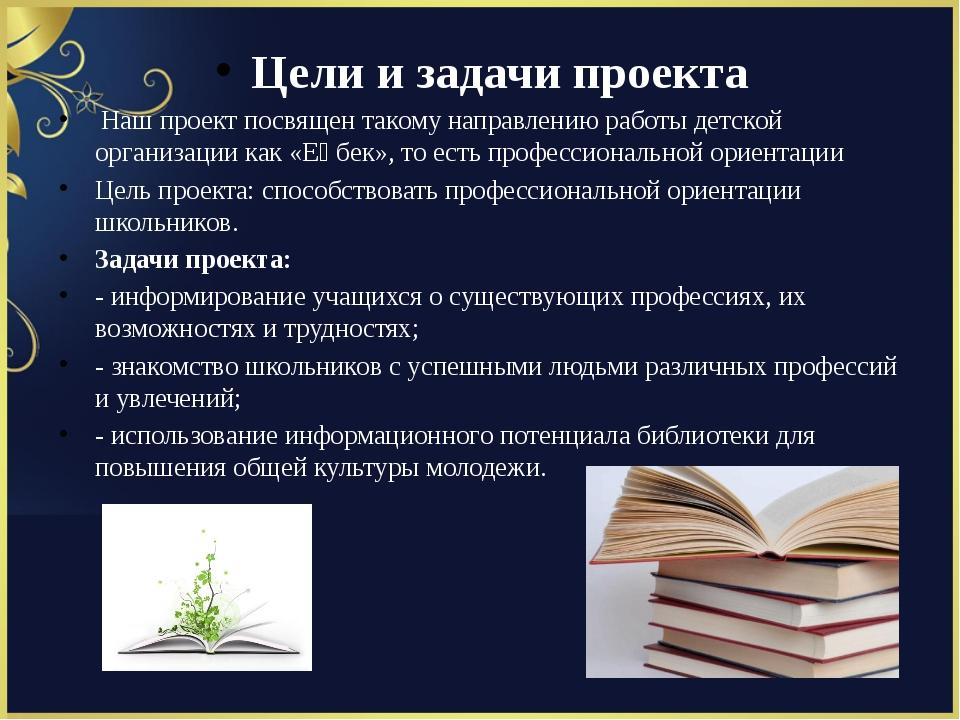 Цели и задачи проекта Наш проект посвящен такому направлению работы детской о...