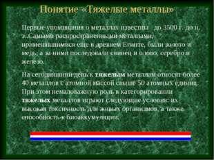 Понятие «Тяжелые металлы» Первые упоминания о металлах известны до 3500 г. до