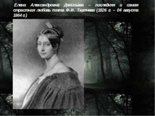 Елена Александровна Денисьева – последняя и самая страстная любовь поэта Ф.И