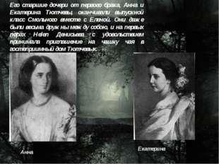 Его старшие дочери от первого брака, Анна и Екатерина Тютчевы, оканчивали вып