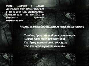 Роман Тютчева с Еленой Денисьевой стал самым сильным в его жизни. Они встрети