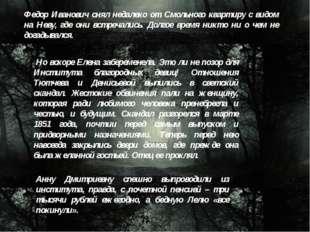 Федор Иванович снял недалеко от Смольного квартиру с видом на Неву, где они в