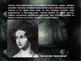 Амалия Максимилиановна Лерхенфельд считается первой любовью молодого Тютчева,