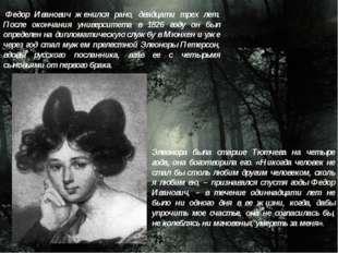 Федор Иванович женился рано, двадцати трех лет. После окончания университета