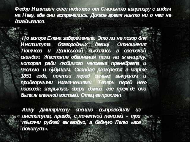 Федор Иванович снял недалеко от Смольного квартиру с видом на Неву, где они в...