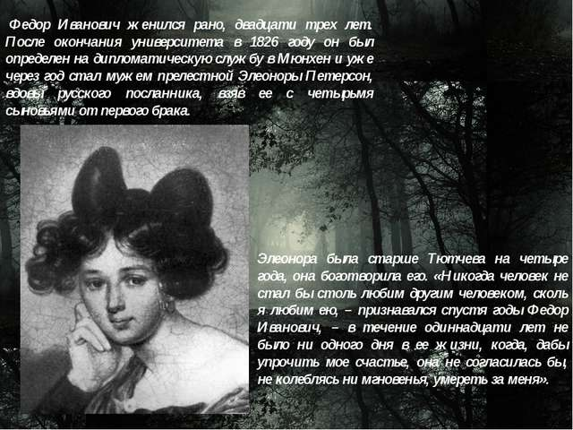 Федор Иванович женился рано, двадцати трех лет. После окончания университета...