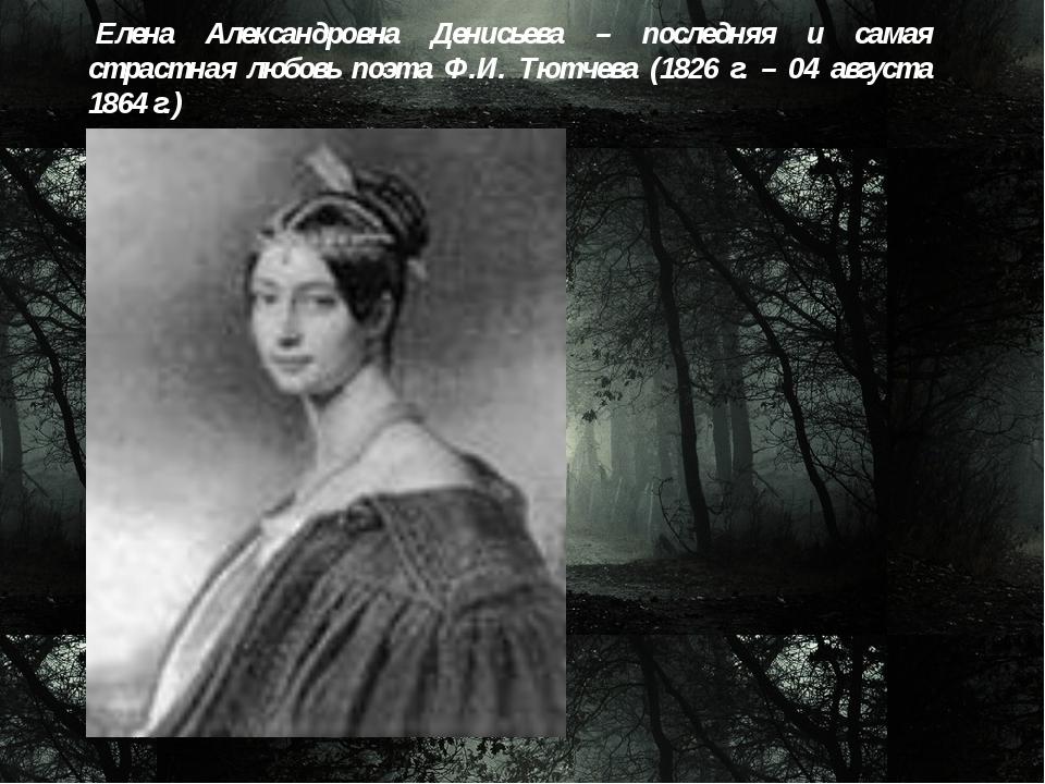 Елена Александровна Денисьева – последняя и самая страстная любовь поэта Ф.И...