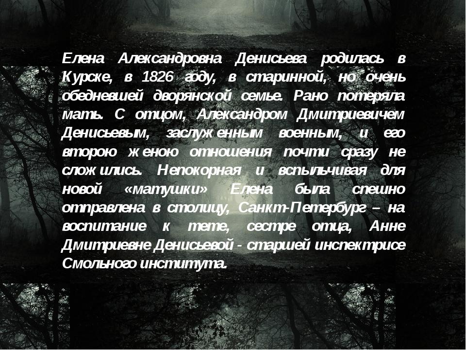 Елена Александровна Денисьева родилась в Курске, в 1826 году, в старинной, но...