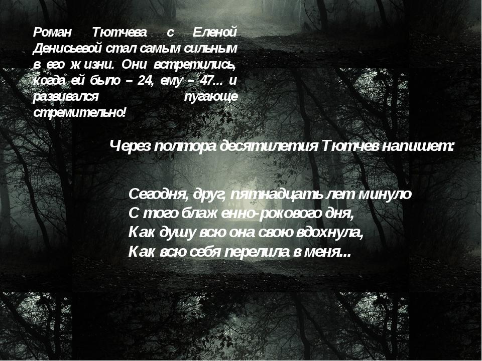 Роман Тютчева с Еленой Денисьевой стал самым сильным в его жизни. Они встрети...