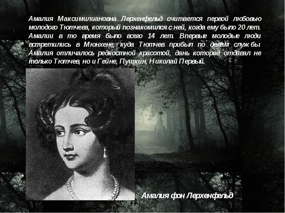 Амалия Максимилиановна Лерхенфельд считается первой любовью молодого Тютчева,...
