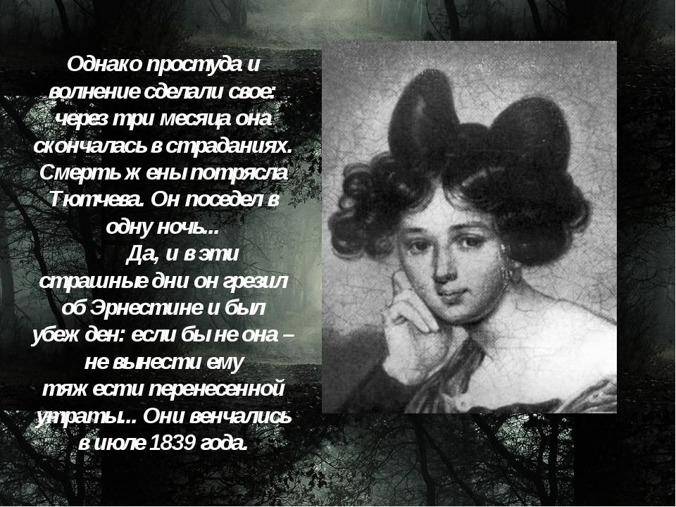 Однако простуда и волнение сделали свое: через три месяца она скончалась в ст...