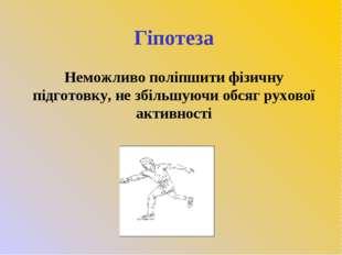 Гіпотеза Неможливо поліпшити фізичну підготовку, не збільшуючи обсяг рухової