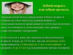 Традиционный метод определения зубного возраста основан на учете числа (на да