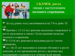 За год длина тела увеличивается на 7-8 и даже 10 см. Причем с 11-12 лет дево