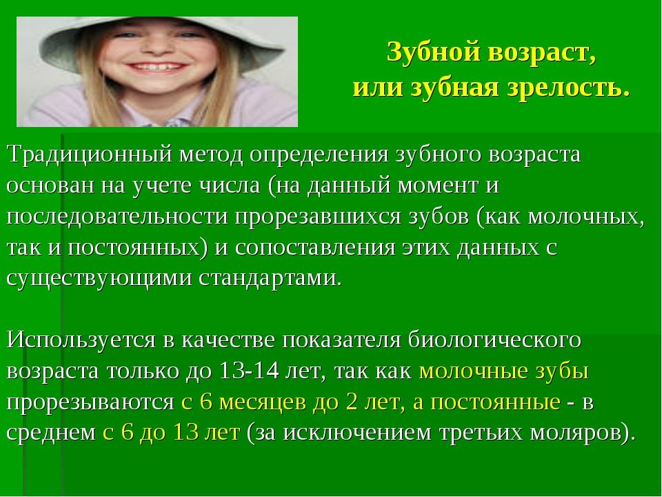 Традиционный метод определения зубного возраста основан на учете числа (на да...