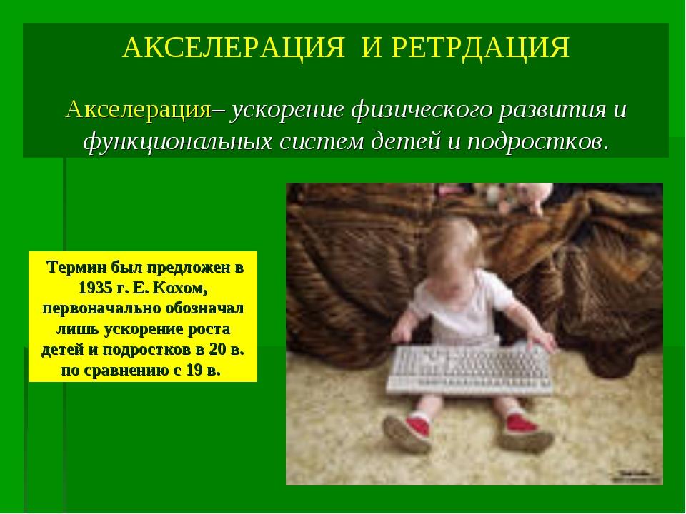 АКСЕЛЕРАЦИЯ И РЕТРДАЦИЯ Акселерация– ускорение физического развития и функцио...