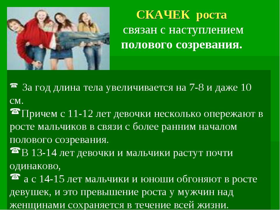 За год длина тела увеличивается на 7-8 и даже 10 см. Причем с 11-12 лет дево...