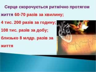 Серце скорочується ритмічно протягом життя 60-70 разів за хвилину; 4 тис. 20