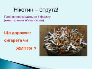 """Нікотин – отрута! Паління призводить до інфаркту (омертвлення м""""яза серця) Щ"""