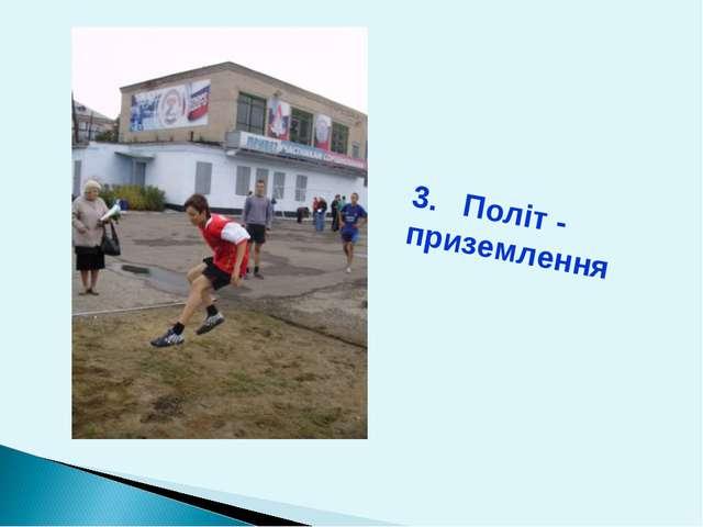 3. Політ - приземлення