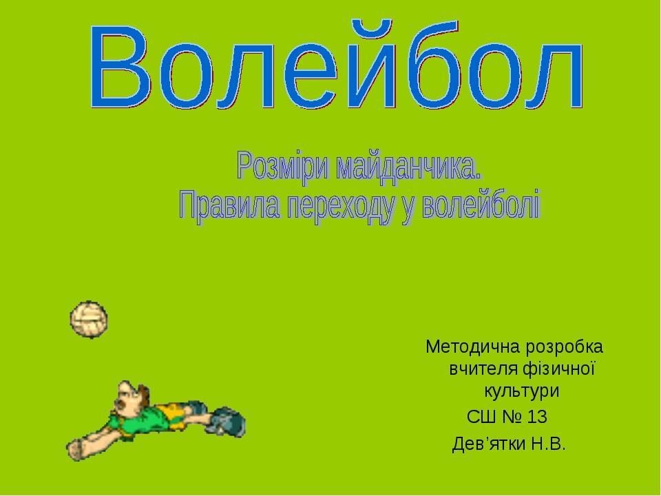 Методична розробка вчителя фізичної культури СШ № 13 Дев'ятки Н.В.