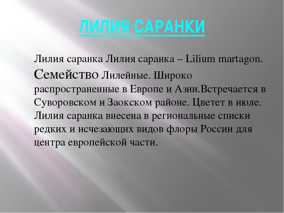 ЛИЛИЯ САРАНКИ Лилия саранка Лилия саранка – Lilium martagon. Семейство Лилейн...