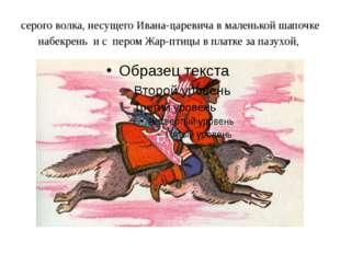 серого волка, несущего Ивана-царевича в маленькой шапочке набекрень и с пером