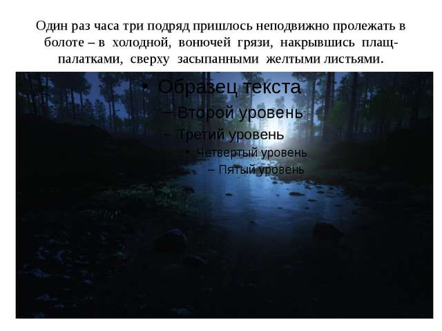 Один раз часа три подряд пришлось неподвижно пролежать в болоте – в холодной,...