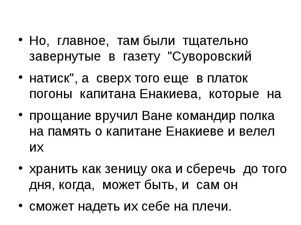 """Но, главное, там были тщательно завернутые в газету """"Суворовский натиск"""", а..."""
