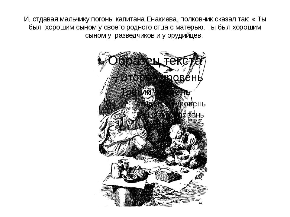 И, отдавая мальчику погоны капитана Енакиева, полковник сказал так: « Ты был...