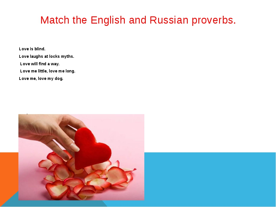 Match the English and Russian proverbs. Love is blind. Love laughs at locks m...