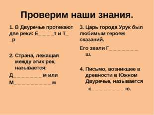 Проверим наши знания. 1. В Двуречье протекают две реки: Е_ _ _ _т и Т_ _р 2.