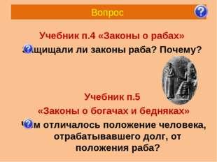 Вопрос Учебник п.4 «Законы о рабах» Защищали ли законы раба? Почему? Учебник