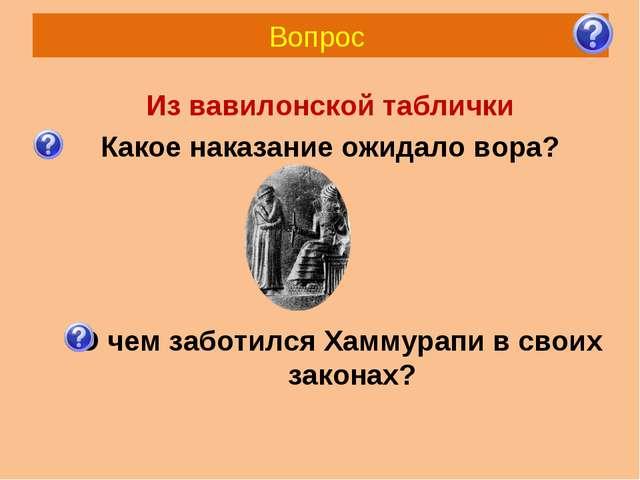 Вопрос Из вавилонской таблички Какое наказание ожидало вора? О чем заботился...