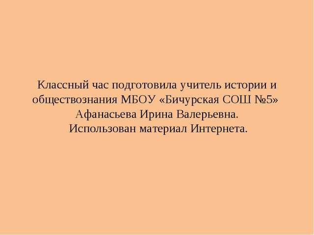 Классный час подготовила учитель истории и обществознания МБОУ «Бичурская СО...