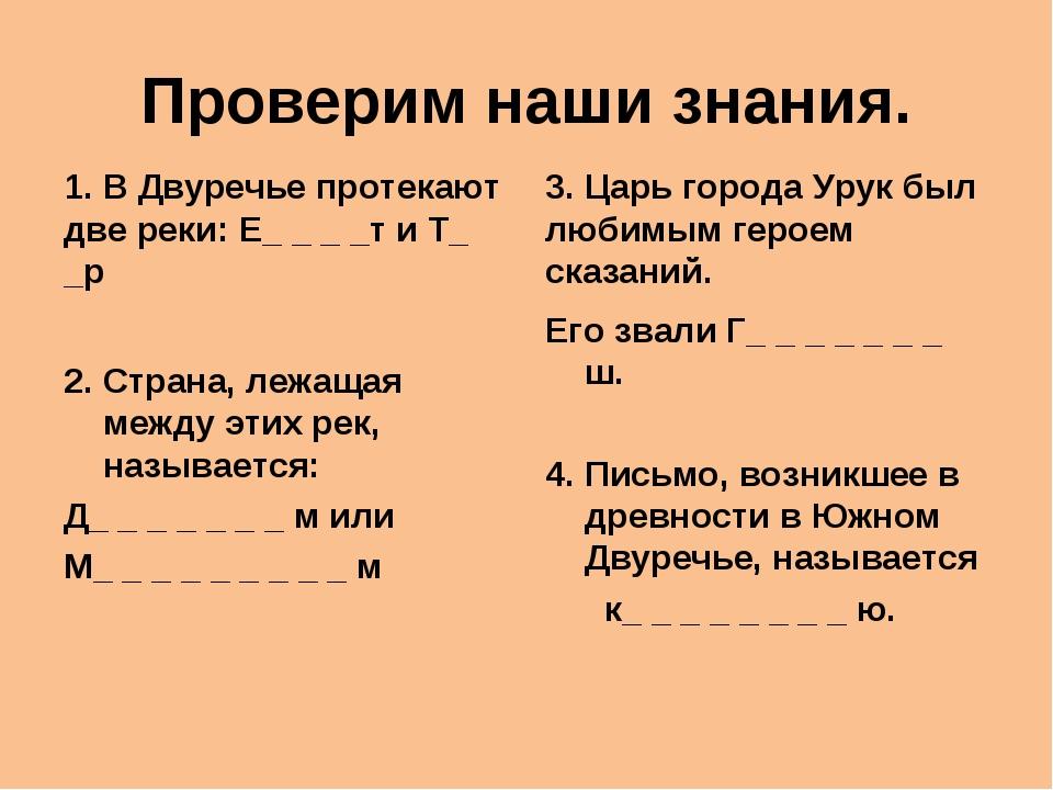 Проверим наши знания. 1. В Двуречье протекают две реки: Е_ _ _ _т и Т_ _р 2....