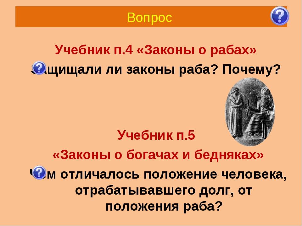 Вопрос Учебник п.4 «Законы о рабах» Защищали ли законы раба? Почему? Учебник...