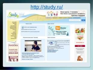 http://study.ru/
