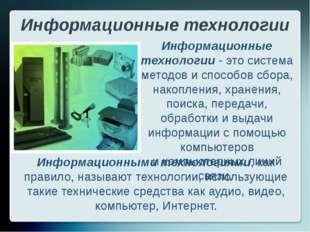 Информационные технологии Информационные технологии - это система методов ис