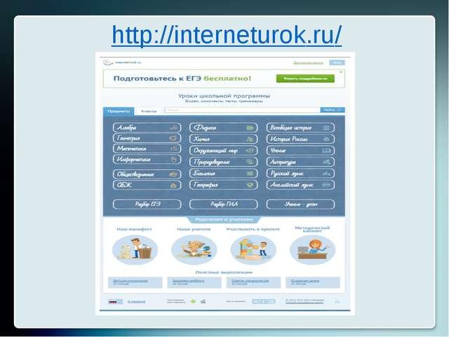 http://interneturok.ru/