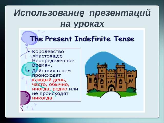 Использование презентаций на уроках