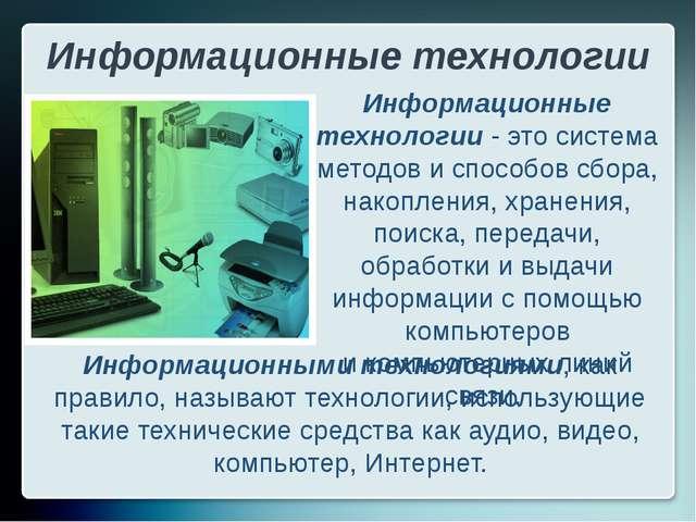 Информационные технологии Информационные технологии - это система методов ис...