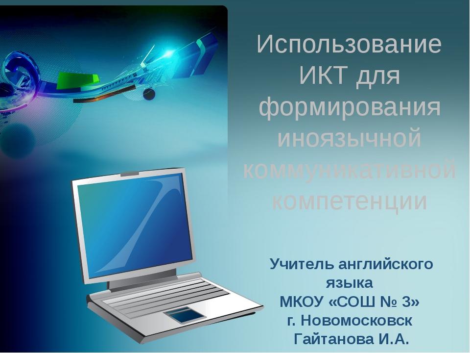 Использование ИКТ для формирования иноязычной коммуникативной компетенции Учи...