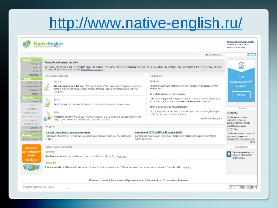 http://www.native-english.ru/